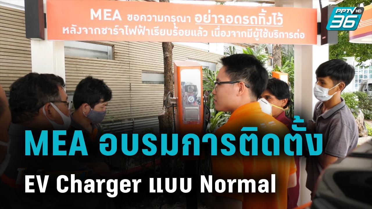 MEA อบรมการติดตั้ง EV Charger แบบ Normal แก่ช่างไฟฟ้า