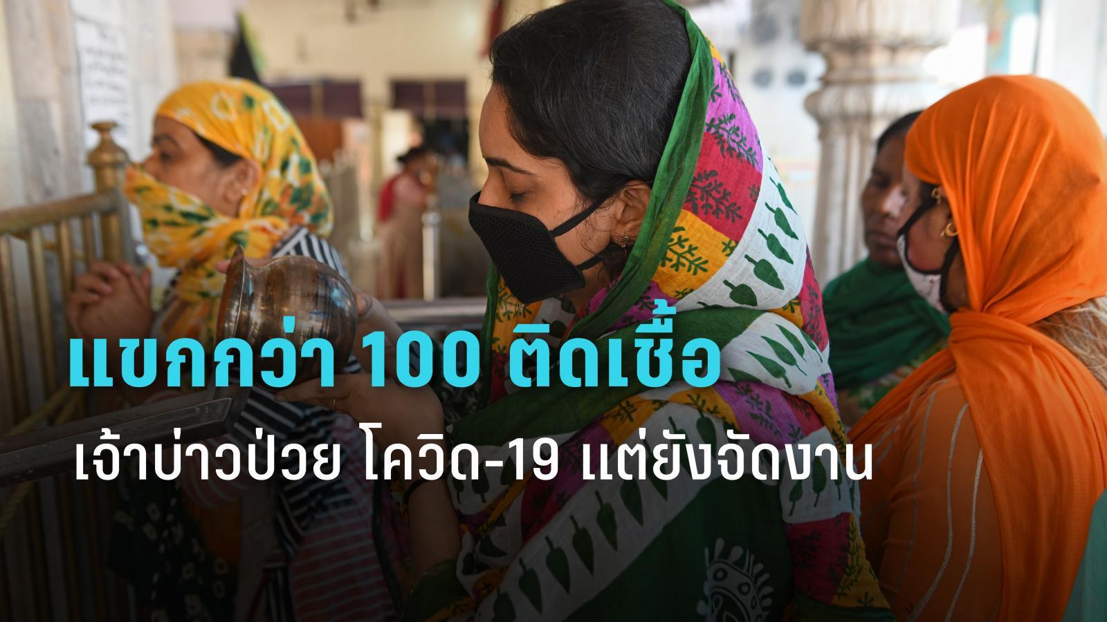 อินเดียจัดงานแต่งงานทั้งที่ เจ้าบ่าวป่วยโควิด-19 สุดท้ายเสียชีวิต ทำแขกกว่า 100 คนติดด้วย