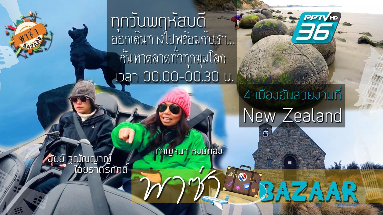 4 เมืองอันสวยงามที่ New Zealand