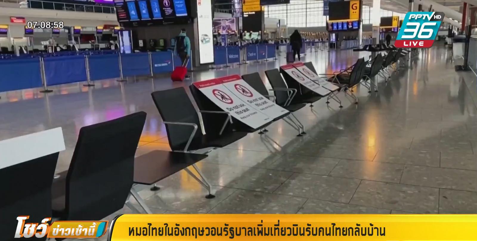 หมอไทยในอังกฤษ วอนรัฐบาลเพิ่มเที่ยวบินรับคนไทยกลับบ้าน