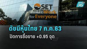 หุ้นไทยวันนี้ (7 ก.ค.63) ปิดการซื้อขายภาคบ่าย 1,373.22จุด