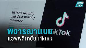 สหรัฐฯ เตรียมพิจารณาแบน Tiktok หวั่นข้อมูลรั่วไหล