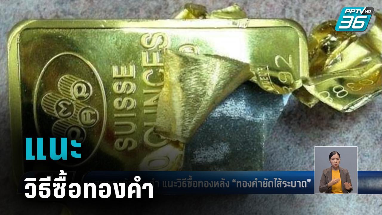 สมาคมค้าทองคำ แนะวิธีซื้อทอง หลังทองคำยัดไส้ระบาด