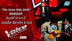 """The Voice Kids 2020""ชวนอึ้ง!ลีลาเด็ก6ขวบ เด็ดจนต้องถามว่า...นี่ลูกใคร?"