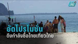 เมืองท่องเที่ยว อัดโปรฯลด 70 % ดึงกำลังซื้อไทยเที่ยวไทย