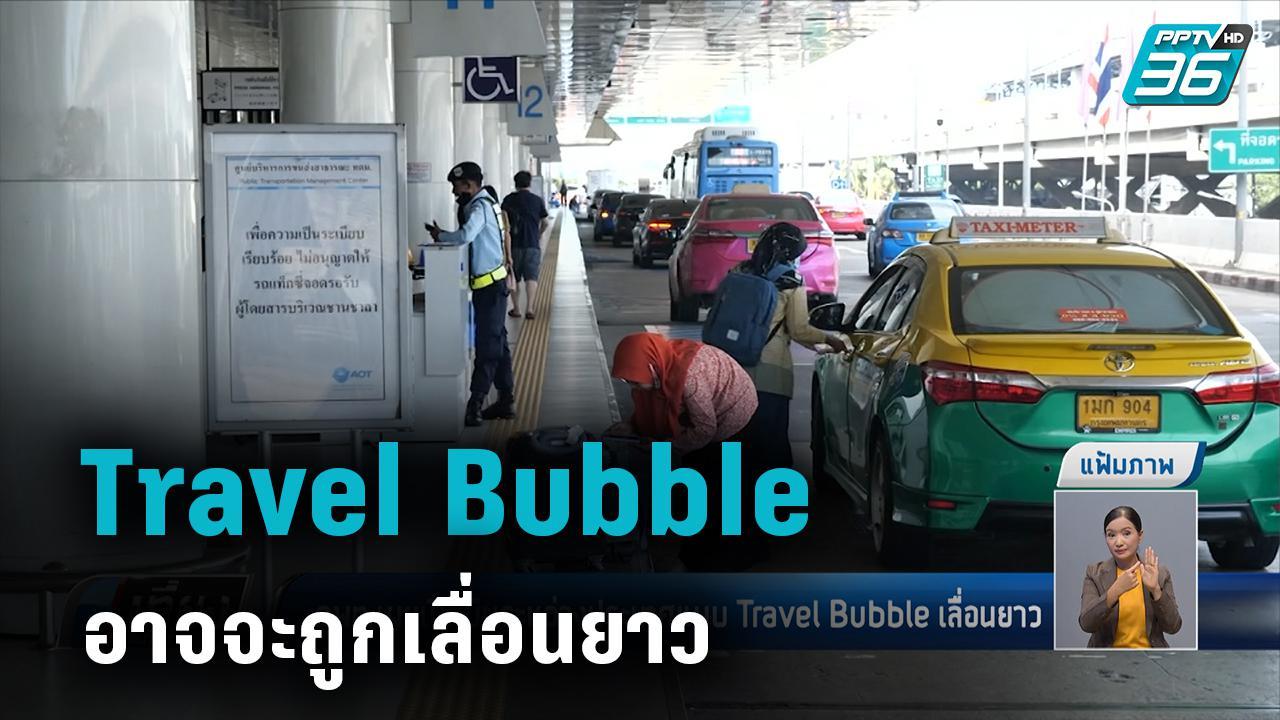 กพท.เผยเปิดบินระหว่างประเทศแบบ Travel Bubble เลื่อนยาว
