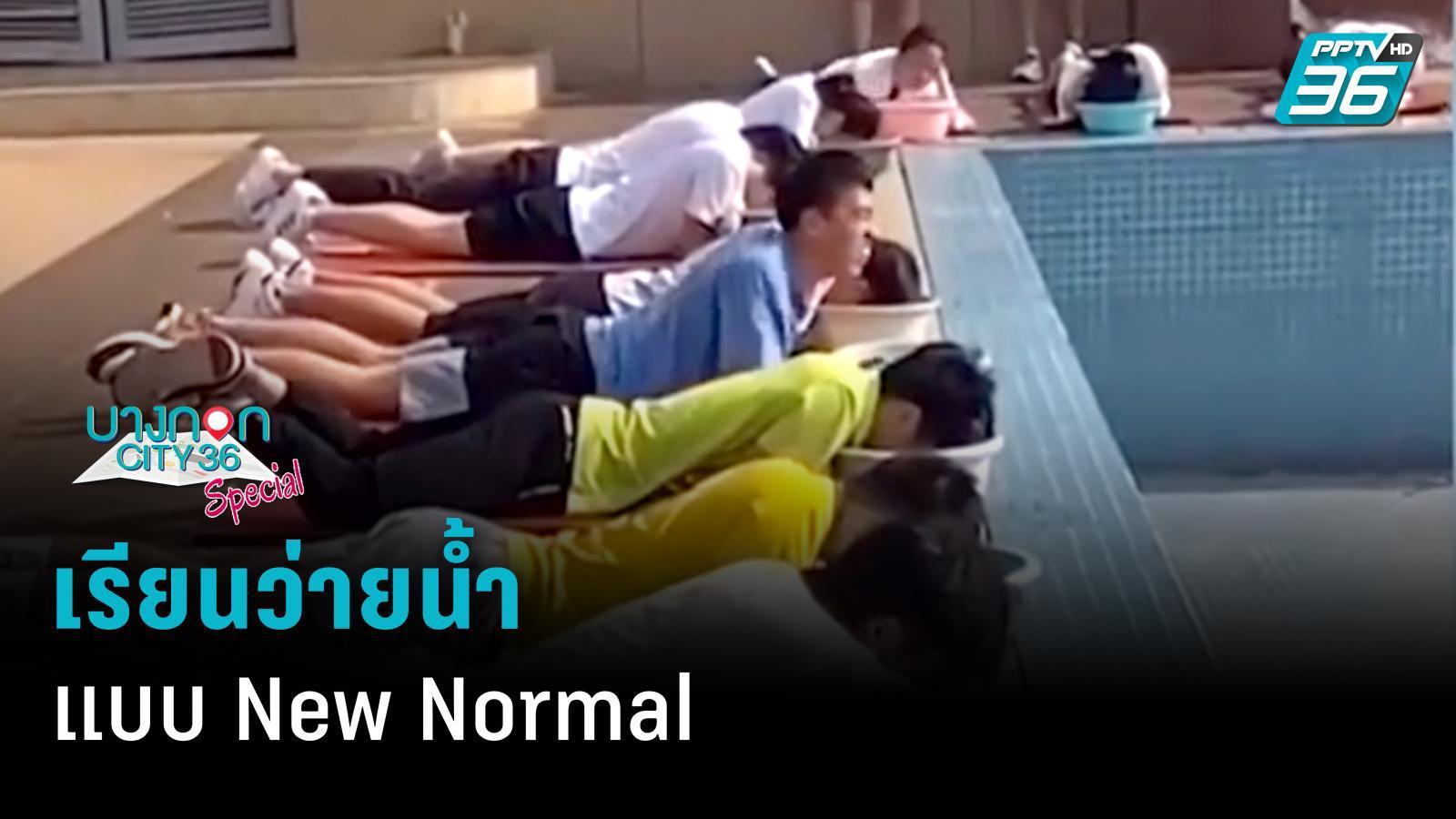 เรียนว่ายน้ำแบบชีวิตวิถีใหม่ New Normal