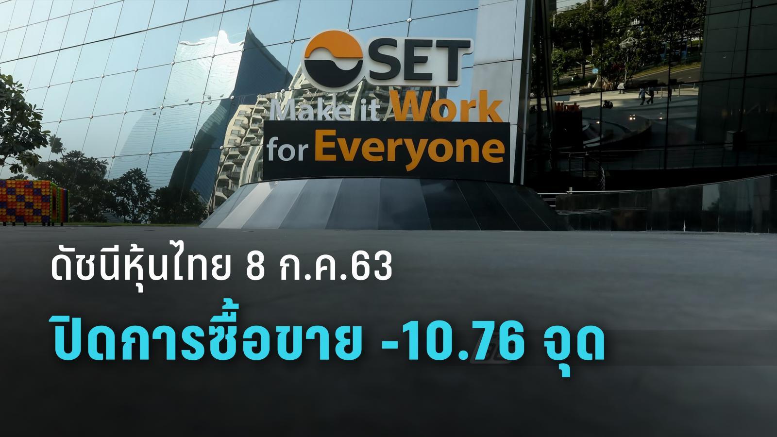 หุ้นไทย (8ก.ค.63) ปิดการซื้อขายภาคเช้าร่วง -10.76 จุด