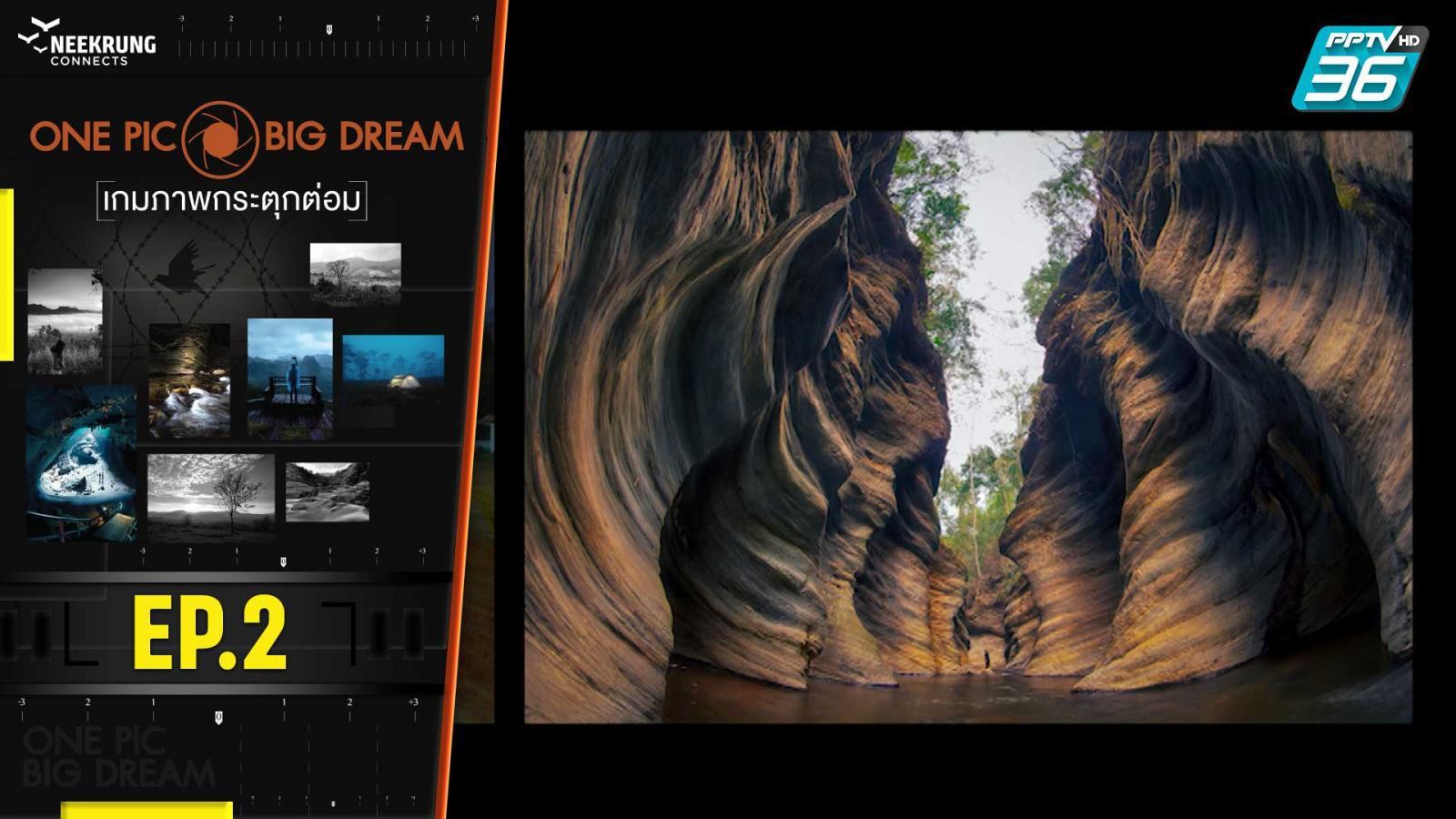ONE PIC BIG DREAM เกมภาพกระตุกต่อม EP.2 | 8 ก.ค. 63 | PPTV HD 36