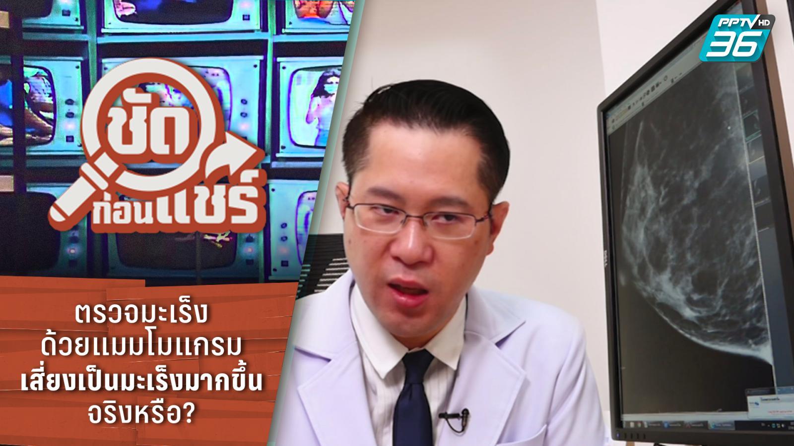 ชัดก่อนแชร์ | ตรวจมะเร็งเต้านมด้วยแมมโมแกรม (Mammogram) เสี่ยงเป็นมะเร็งมากขึ้น จริงหรือ? | PPTV HD 36