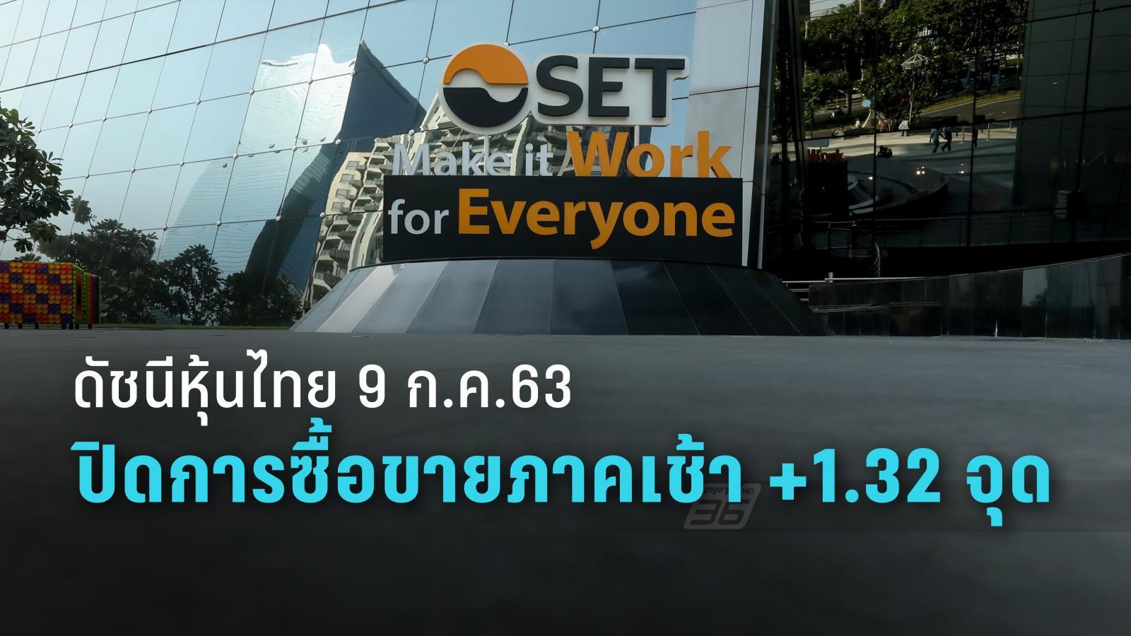 ดัชนีหุ้นไทย 9 ก.ค.63  ปิดการซื้อขายภาคเช้า 1,363.78จุด