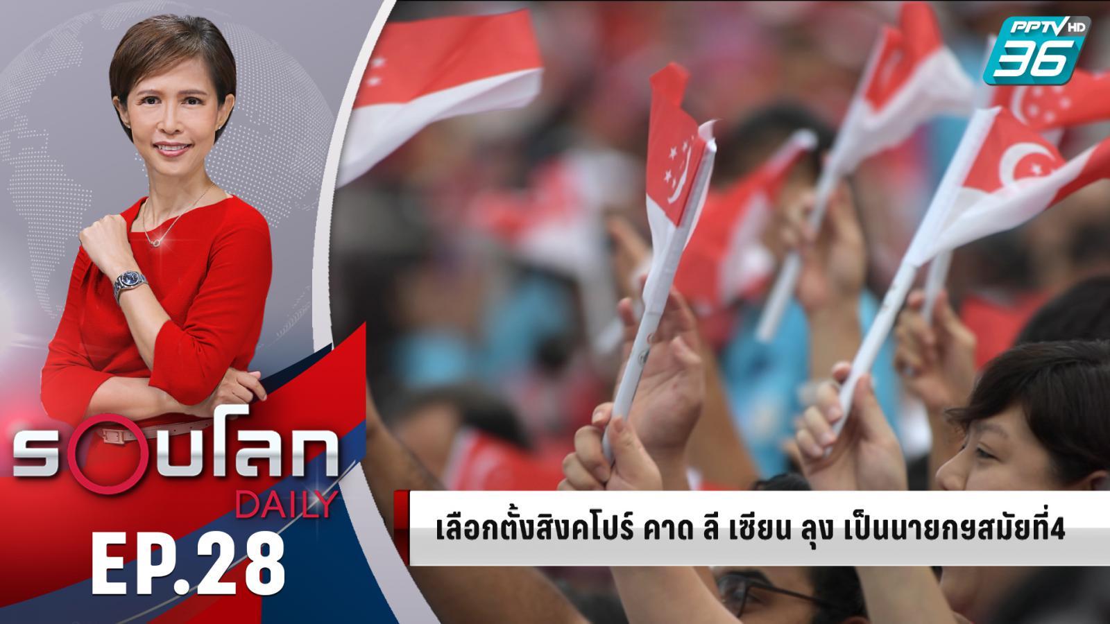 เลือกตั้งสิงคโปร์ คาด ลี เซียน ลุง เป็นนายกรัฐมนตรีสมัยที่ 4