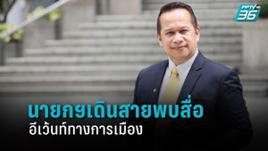 """""""เพื่อไทย"""" เย้ย """"บิ๊กตู่"""" เดินสายพบสื่อ แค่อีเว้นท์การเมือง"""