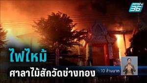 ไฟไหม้ศาลาไม้สักวัดช่างทอง เสียหายกว่า 10 ล้านบาท