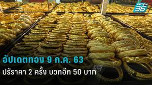 ราคาทองวันนี้ – 9 ก.ค. 63 ปรับราคา 2 ครั้ง บวกจากราคาเปิดตลาดอีก 50 บาท