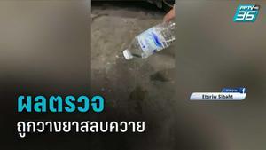 ผลตรวจ ชี้ นักวิ่งสวนสาธารณะเมืองนนท์ ถูกวางยาสลบควาย