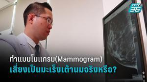 ทำแมมโมแกรมเสี่ยงเป็นมะเร็งเต้านม จริงหรือ?