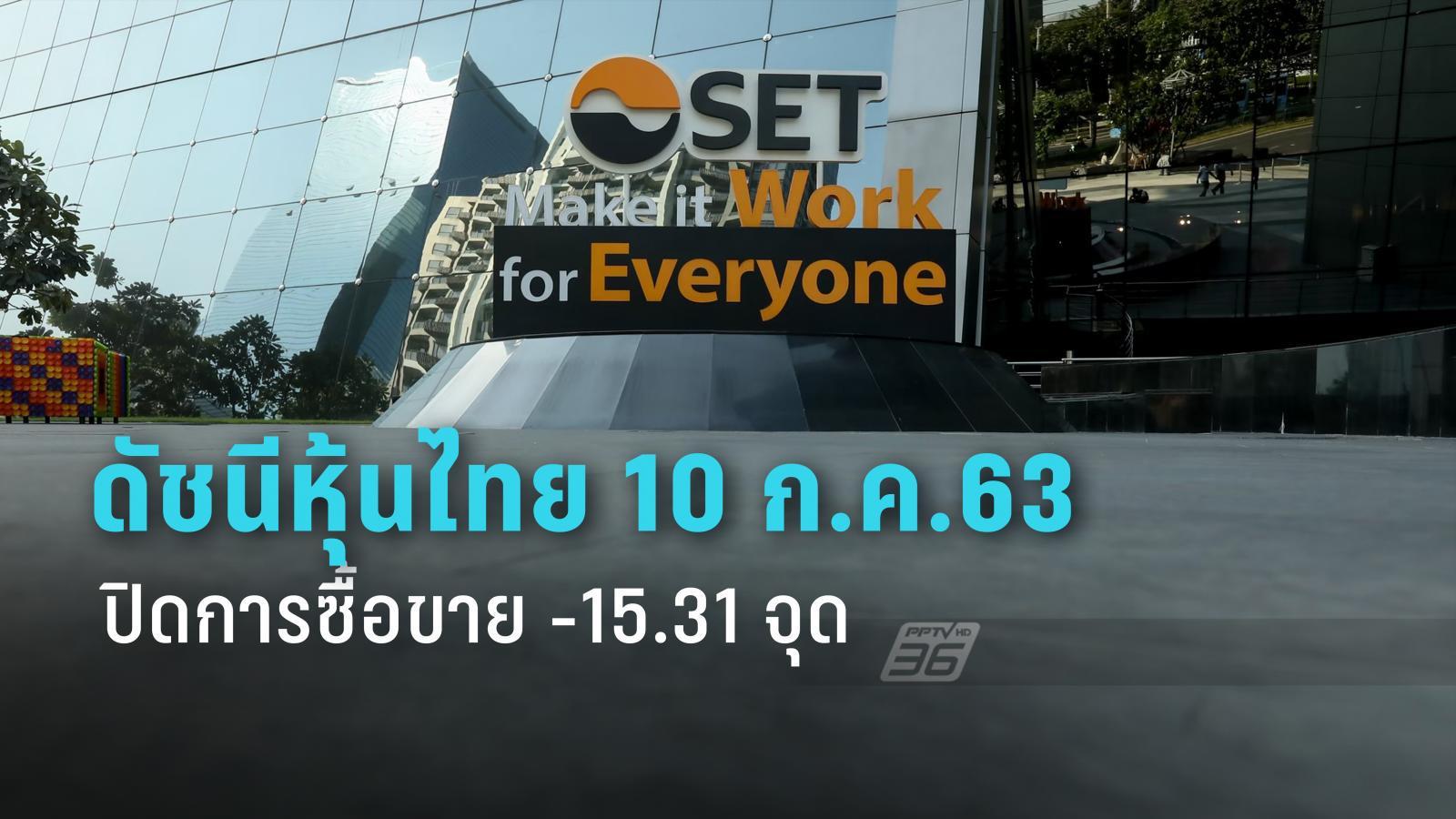 ดัชนีหุ้นไทย  10 ก.ค.63 ปิดการซื้อขายหุ้นไทยร่วงไป  -15.31 จุด