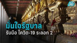สธ.เผย ผลสำรวจคนไทยมั่นใจรัฐบาลรับมือ โควิด-19 ระลอก 2