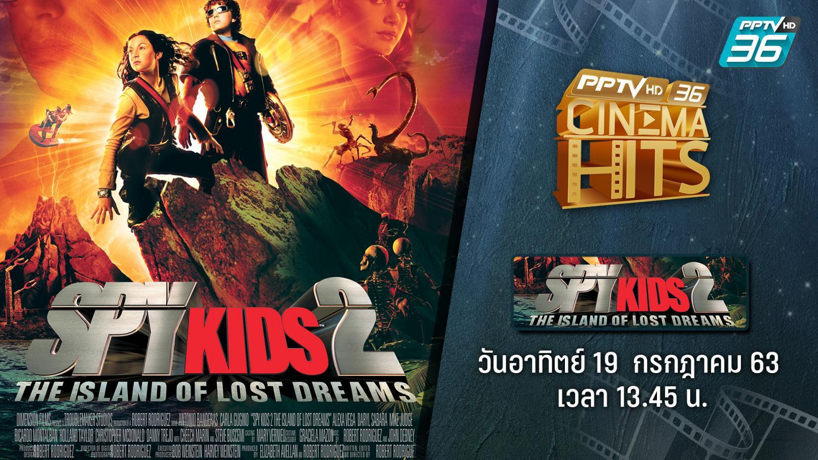 Spy Kids 2: The Island Of The Lost Dreams พยัคฆ์ไฮเทค ทะลุเกาะมหาประลัย