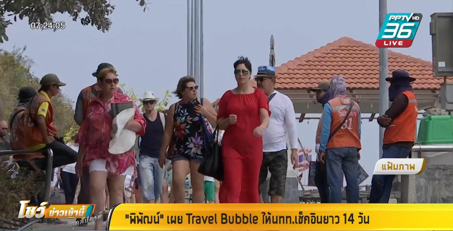"""""""พิพัฒน์"""" เตรียมชง Travel Bubble ให้นทท.เช็คอินพื้นที่แรก 14 วัน"""