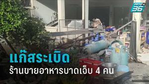 แก๊สระเบิดร้านขายอาหารเมืองราชบุรี บาดเจ็บ 4 คน