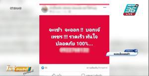 """แฉ ขบวนการ ลักลอบเข้าไทย แค่บอก """"เจ๊เพชร"""" จ่าย 4,000 รอด 100 %"""