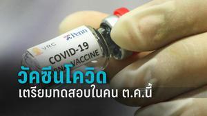 วัคซีน โควิด-19 เตรียมทดสอบในคน ต.ค.นี้ หลังได้ผลดีในลิง