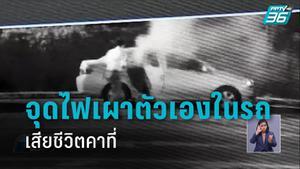 สลด พบศพหญิง 49 ปี เสียชีวิตในรถ อยุธยา