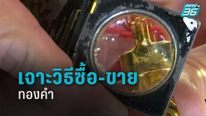 เจาะวิธีซื้อ-ขายทองคำให้ปลอดภัย
