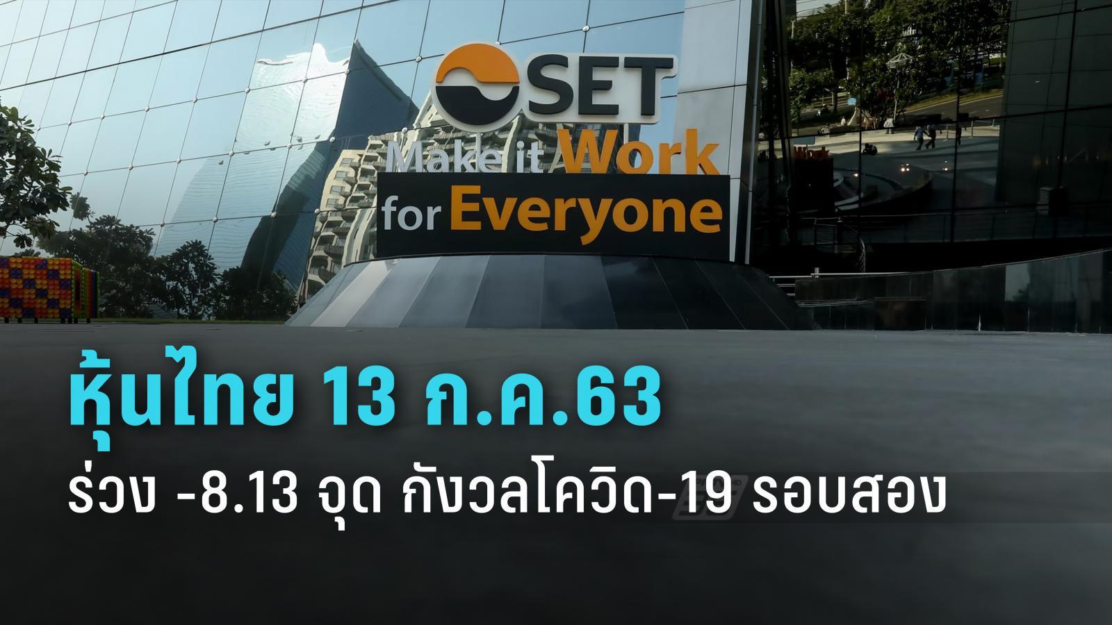 ดัชนีหุ้นไทย 13  ก.ค.63 ร่วง - 8.13 จุด  กังวลโควิด-19 ในประเทศระบาดรอบ 2