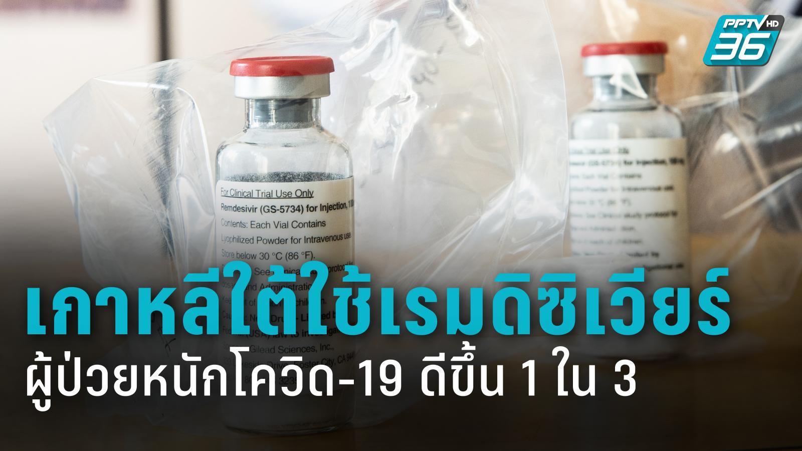 1 ใน 3 ของผู้ป่วยโควิด-19 รุนแรงในเกาหลีใต้ อาการดีขึ้นหลังรับยาเรมดิซิเวียร์