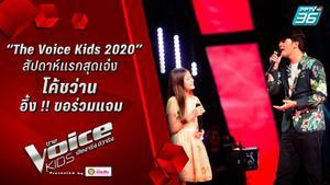 """ตัวจริงรุ่นจิ๋ว """"The Voice Kids 2020"""" สัปดาห์แรกสุดเจ๋ง โค้ชว่าน อึ้ง !! ขอร่วมแจม"""