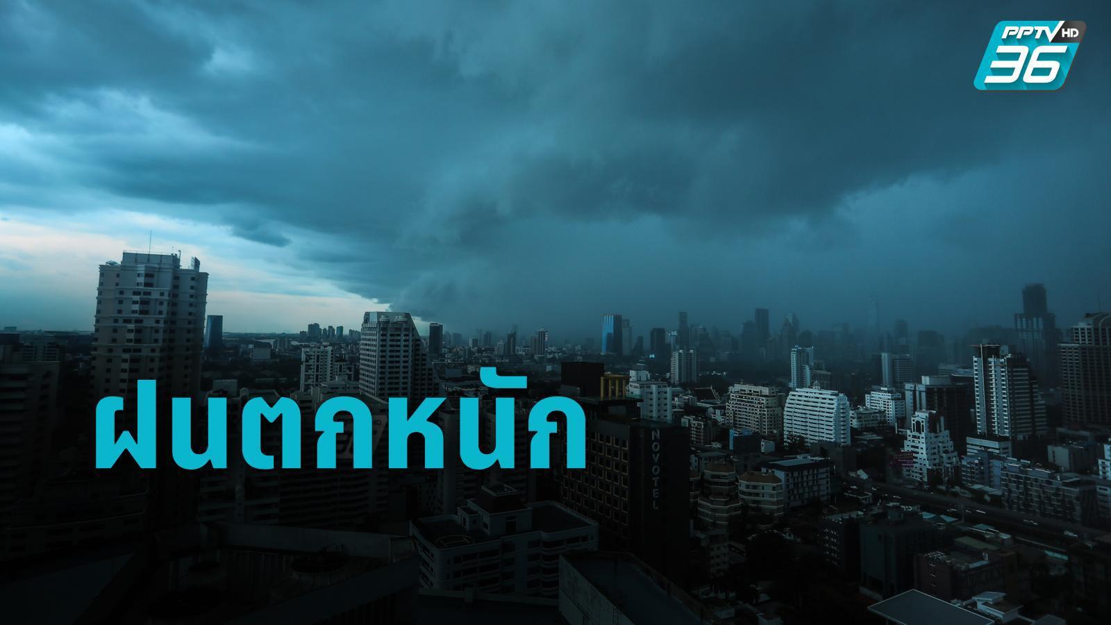 พยากรณ์อากาศวันนี้ อุตุฯ เตือน ทั่วไทยฝนตกหนัก – กทม.มีปริมาณฝน 60%