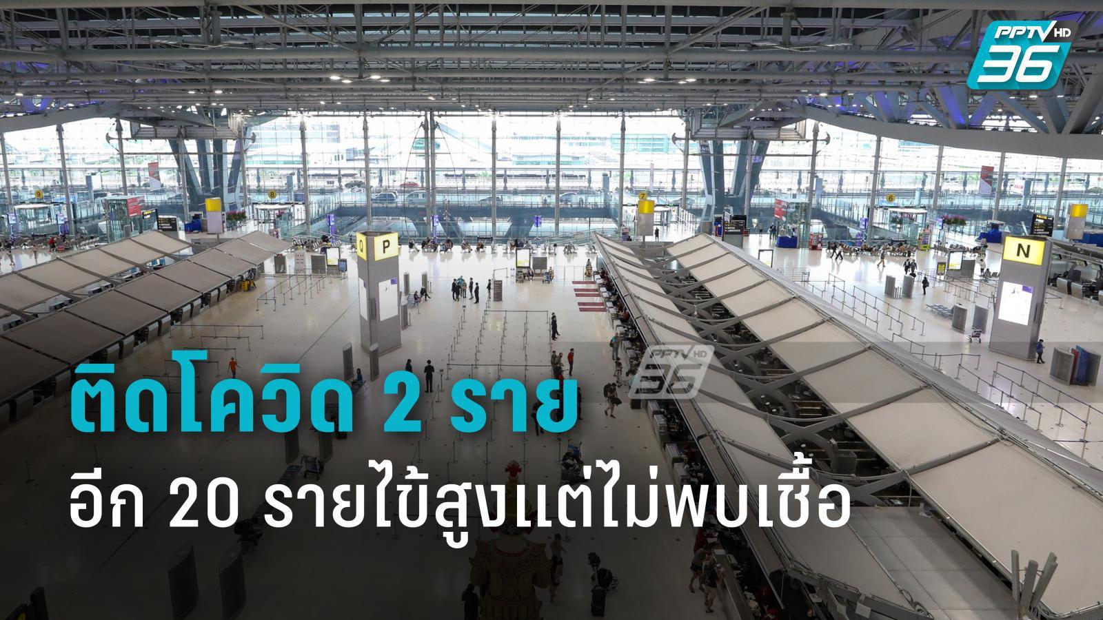 พบคนไทยกลับจากสิงคโปร์ ติดโควิด 2 ราย อีก 20 รายมีไข้สูง แต่ไม่พบเชื้อ