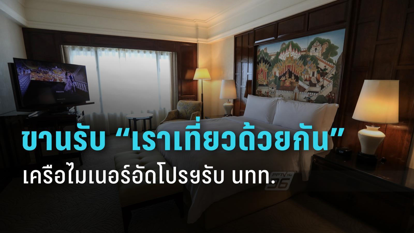 """โรงแรมเครือไมเนอร์พร้อมรับนักท่องเที่ยว จาก  """"เราเที่ยวด้วยกัน"""""""