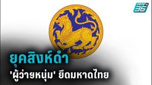 ดาวรุ่ง 3 สิงห์ดำ 'นิรัตน์-อรรษิษฐ์-สยาม' ยึดเก้าอี้ใหญ่ 'มหาดไทย'