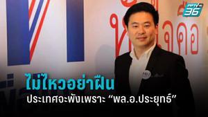 """""""เพื่อไทย"""" ซัด รบ. ไร้แผนฟื้นฟูเศรษฐกิจ อัด สภาพัฒน์ดึงเรื่อง ฟื้นเศรษฐกิจ"""