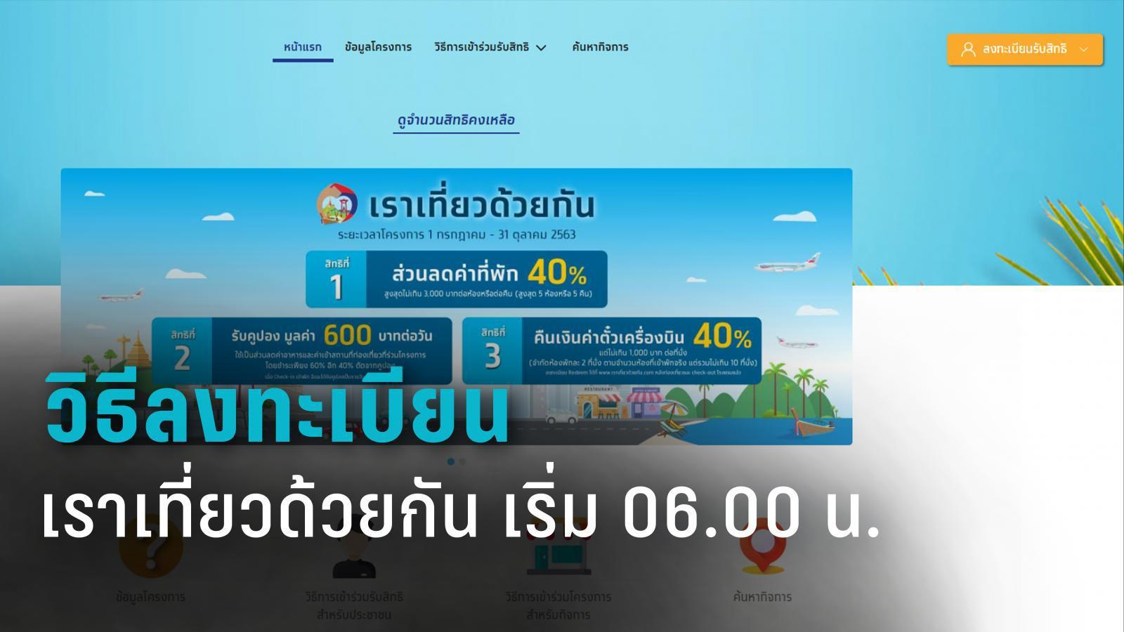 วิธีลงทะเบียน เที่ยวปันสุข ผ่าน www.เราเที่ยวด้วยกัน.com เริ่ม 6 โมงเช้า 15 ก.ค. 63