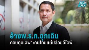 """""""เพื่อไทย"""" ซัด พ.ร.ก.ฉุกเฉิน ใช้ควบคุมเฉพาะคนไทย"""