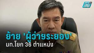 ย้าย 'ผู้ว่าระยอง' โยกตามวงรอบมหาดไทย ไม่เกี่ยว 'ทหารอียิปต์' ติดโควิดเดินห้างฯ