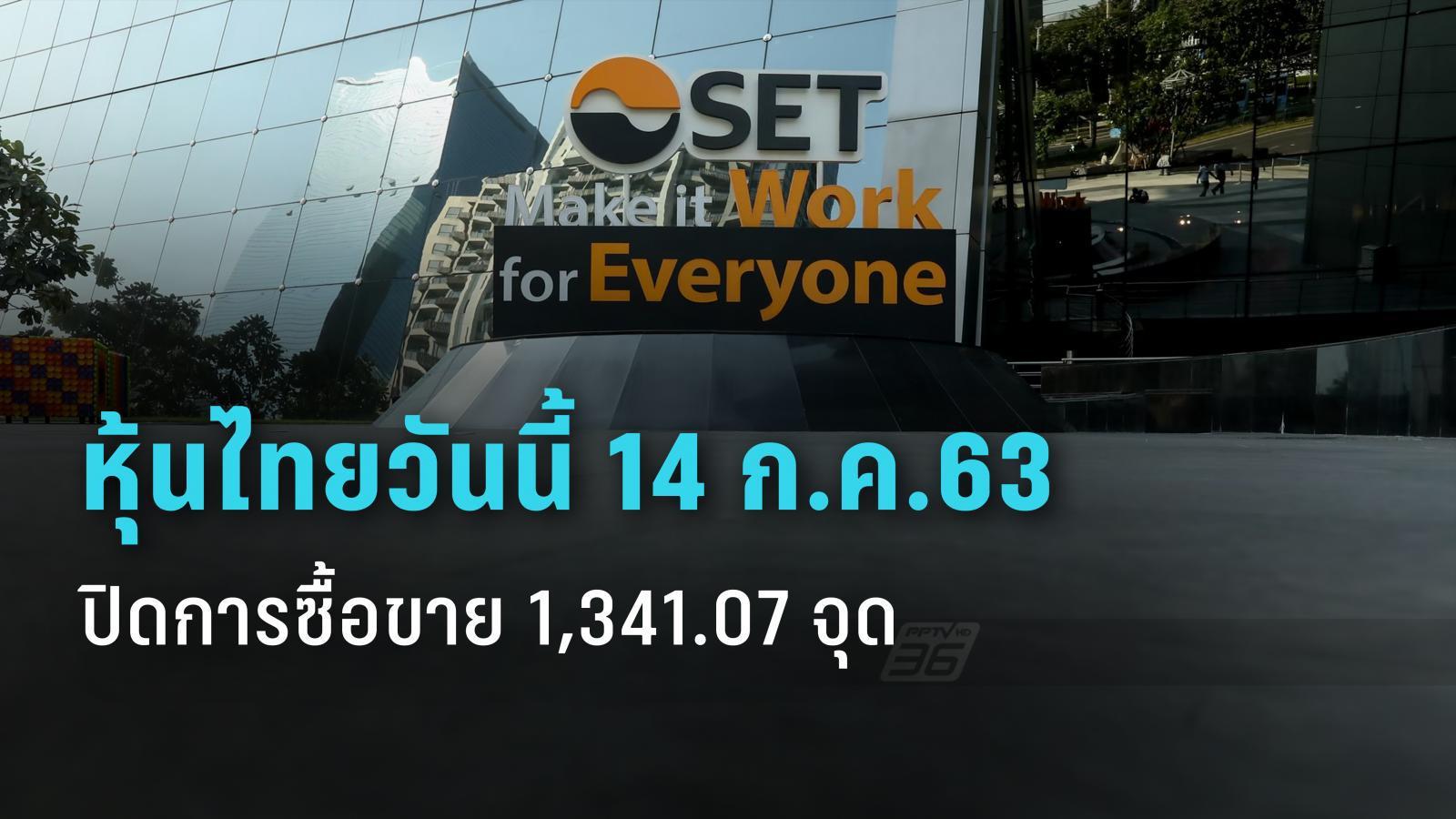 หุ้นไทย 14 ก.ค.63  ปิดการซื้อขาย ลดลง -1.30 จุด