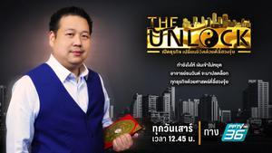 The Unlock เปิดธุรกิจ เปลี่ยนชีวิตด้วยตี่ลี่ฮวงจุ้ย