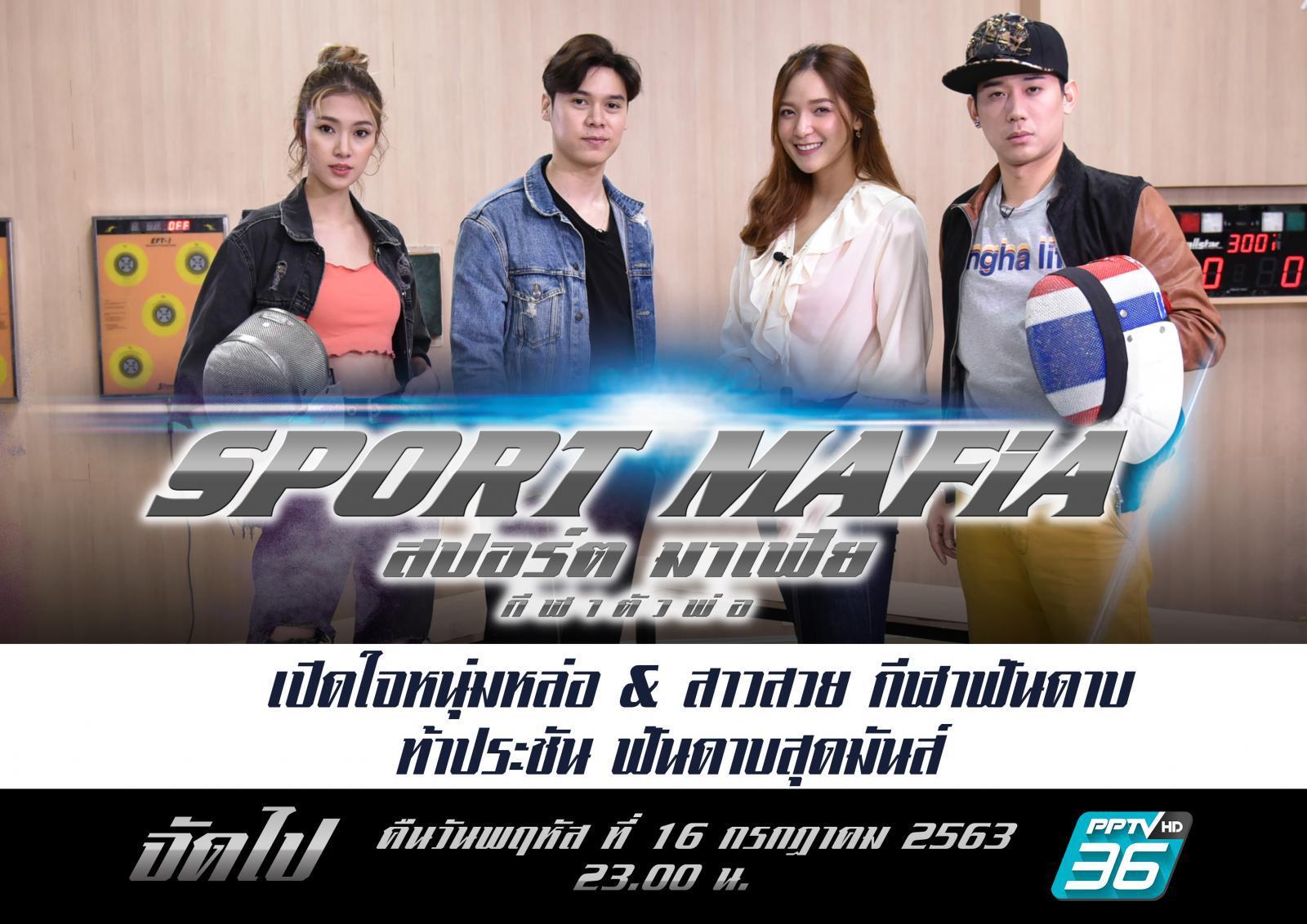 2 นักกีฬาฟันดาบ ทีมชาติไทย