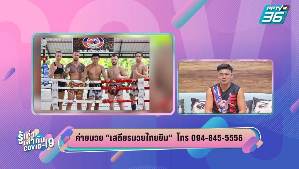 """""""แสงมณี เสถียรมวยไทย""""จากนักมวยเงินล้าน อาชีพพนักงานส่งอาหารสู้โควิด-19"""