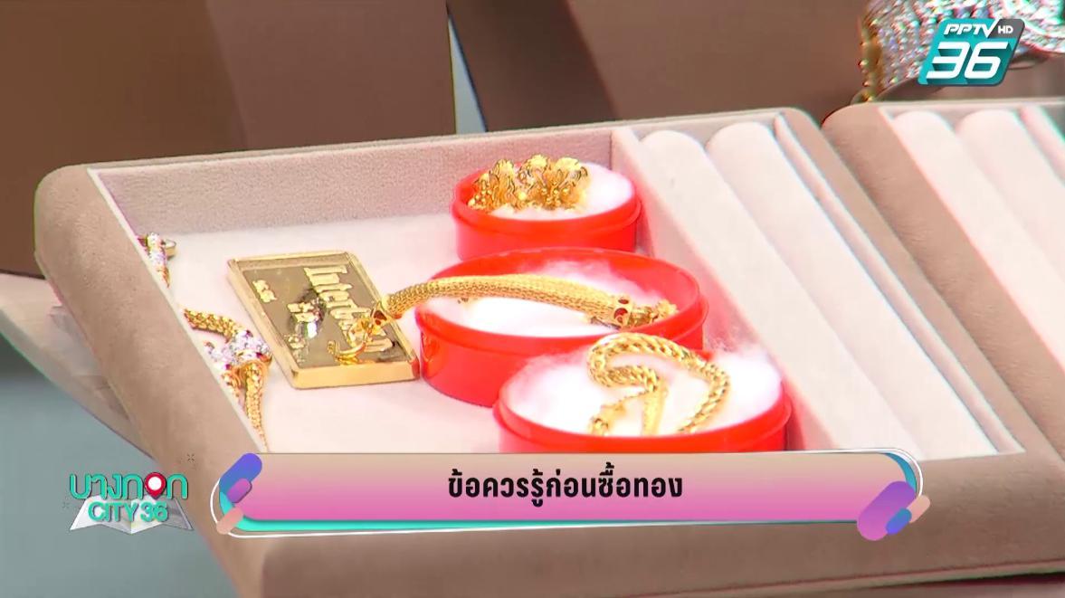 ตรวจสอบวิธีซื้อทองคำอย่างไรให้ไม่ถูกหลอก