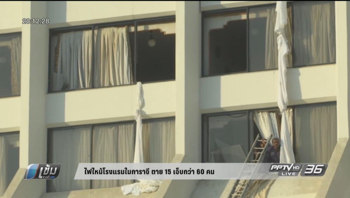 ไฟไหม้โรงแรมในการาจี ตาย 15 เจ็บกว่า 60