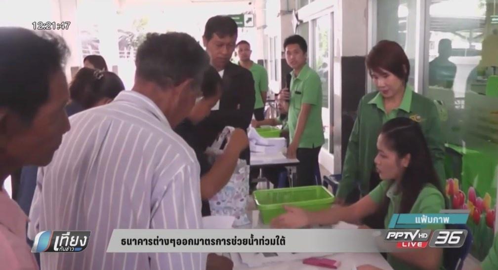 ธนาคารออกมาตรการช่วยผู้ประสบภัยน้ำท่วมใต้