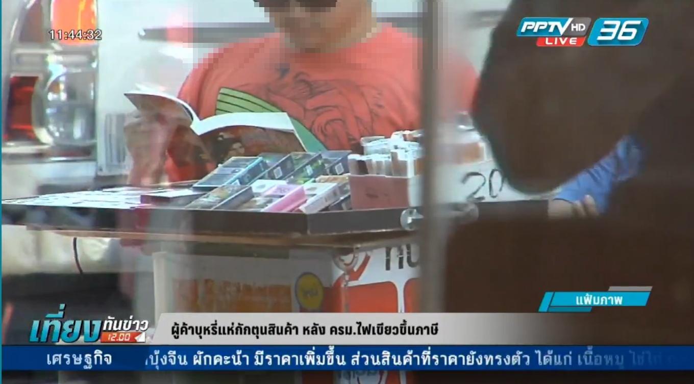 กลุ่มผู้ค้ากักตุนบุหรี่หลังปรับขึ้นราคา