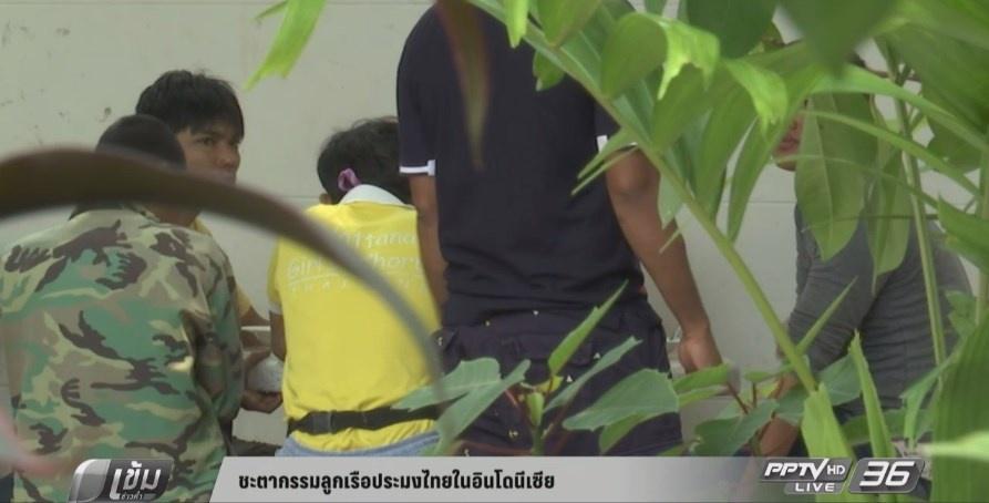 ชะตากรรมลูกเรือประมงไทยในอินโดนีเซีย (คลิป)